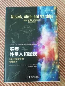 巫师、外星人和星舰:科幻与奇幻中的物理数学
