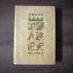 《中国人性论史》