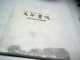 大美于斯 文骨画境  中国书画名家邀请展
