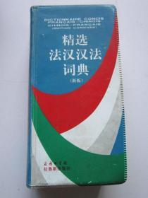 精选法汉汉法词典 新版