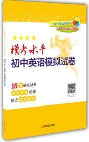 中考英语分层训练:模考水平初中英语模拟试卷(难易度:4级)