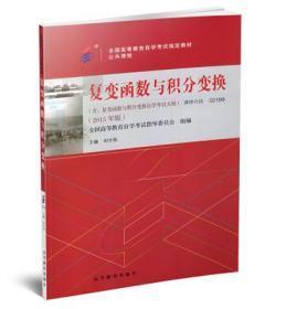 正版02199 复变函数与积分变换 刘吉佑2015版 9787040442472