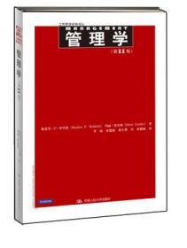 管理学 11版 罗宾斯 中国人大大学出版社9787300157955