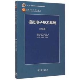 模拟电子技术基础 童诗白 华成英 第五版 高等教育