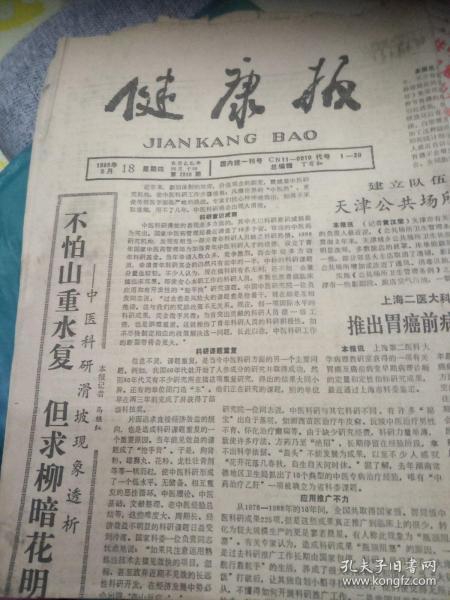 健康报1989.5.18