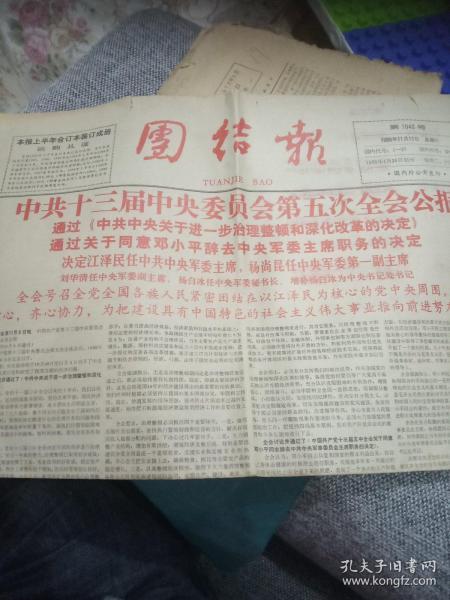 团结报1989年11月 11日