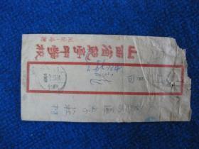 50年代旧信封一枚:山西省范亭中学  地址崞县