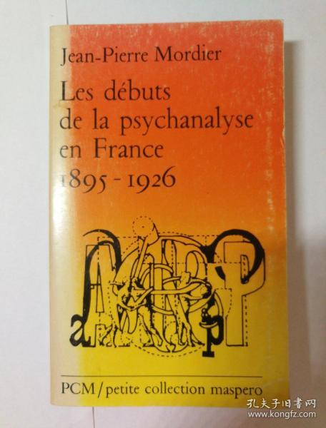 Les débuts de la psychanalyse en France 1895-1926 法国精神分析的开端 法文