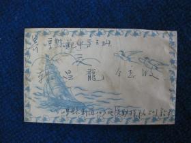 50年代信封一枚   帆船、燕子、花边图案