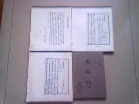 正统谋略学汇编(15—18)《长短经》【全四册】