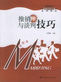 正版二手 推销与谈判技巧 安贺新 中国人民大学出版社 9787300070759