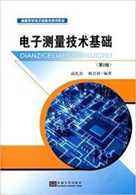 电子测量技术基础 (第2版) 高礼忠 (作者)  杨吉祥东南大学出版社