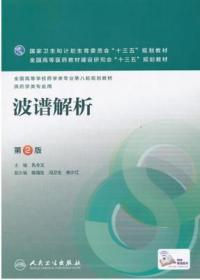 波谱解析 第2 版 孔令义 人民卫生出版社 9787117220224