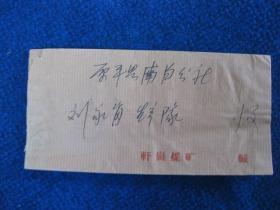 1967年邮戳实寄封,贴有毛主席语录