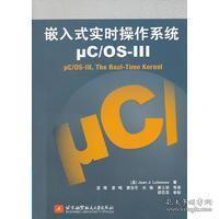 嵌入式实时操作系统μC/OS-3
