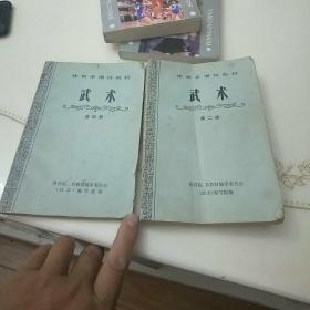 体育系通用教材《武术》第二..四册【2本合售】