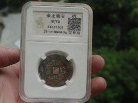 雍正通宝盒子币喜欢的可联系