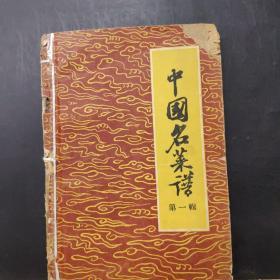《中国名菜谱》  第一辑