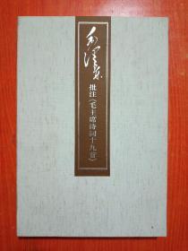 毛泽东批注《毛主席诗词十九首》盒装 原书影印、铅印大字两种版本,全一册全 , 绫面线装8开本,全品