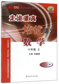 数学:七年级上(双色第2版使用浙教版教材的师生适用)/走进重高培优讲义