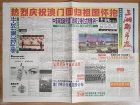 三湘都市报1999年12月19日20日21澳门回归祖国报纸一套3份