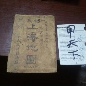 上海地图 民国35年