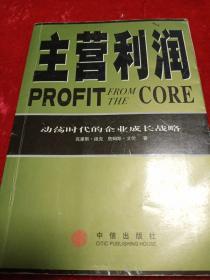 主营利润--动荡时代的企业成长战略