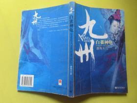 九州·白雀神龟+朱颜记(斩鞍/著) 【2册合售】
