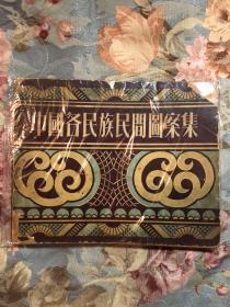 中国各民族民间图案集