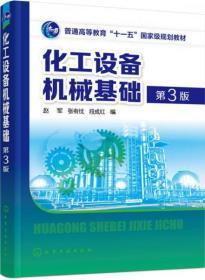 化工设备机械基础(赵军)(第3版)9787122267641