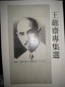 王芗斋专集选