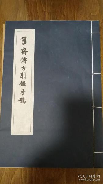 簠斋传古别录手稿影印本 (线装,一册全) 品相完美