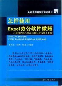 正版二手 怎样使用Excel办公软件做账 邹梅全 邹庆 邹亮 中山大学出版社 9787306048691