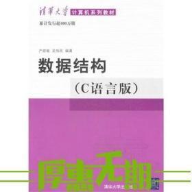 正版 数据结构 (C语言版)严蔚敏 吴伟民 清华大学出版社