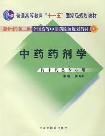 中药药剂学 张兆旺 9787801563095 中国中医药出版社