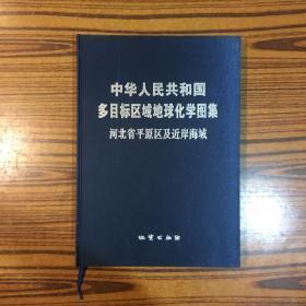中华人民共和国多目标区域地球化学图集 河北省平原区及近岸海域