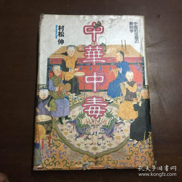 村松 伸 :中华中毒―中国的空间の解剖学