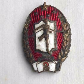 五十年代【二级节卫制证章】(铜质法琅)