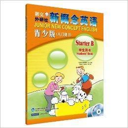 正版二手 新概念英语(青少版)学生用书(入门级B) 卡萝尔?斯金纳 (Carol Skinner) 外语教学与研究出版社 9787513502870
