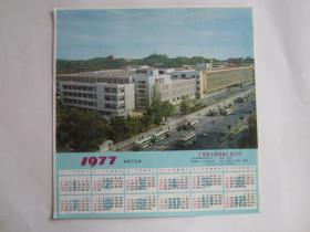 1977年年历画:广州市文教印刷工业公司(广州市东方红印刷厂印刷)
