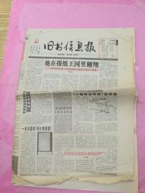 旧书信息报2003.3.10