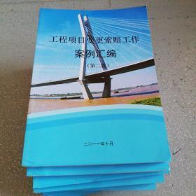 工程项目变更索赔工作案例汇编(第二版)