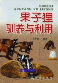 果子狸养殖与利用技术