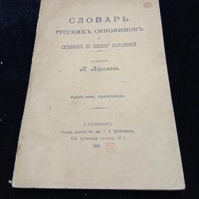外文书籍(1911年)
