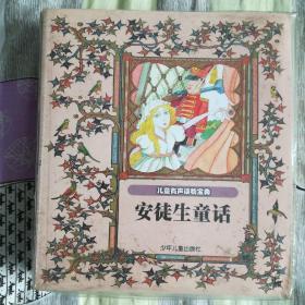 儿童有声读物宝典・安徒生童话精选 附磁带一盒