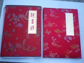 嘉宾题名录(空白) 折叠   2册   精装