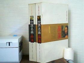 名画收藏与鉴赏:世界名画品鉴、中国名画品鉴(两册合售)