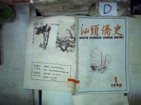 汕头侨史   1985 1  、总第一期