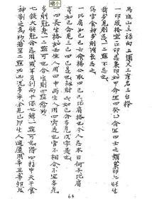 选择宗镜+刘伯温择日秘诀(斗首择日)+连山易数择吉三份合订