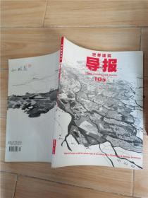 世界建筑导报 2005.06 NO0105/杂志